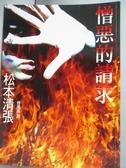 【書寶二手書T3/翻譯小說_KEX】憎惡的依賴_曾鴻燕, 松本清張