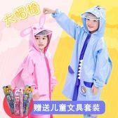 兒童雨衣女童幼兒園男童小學生防水帶書包位中大童卡通雨披公主 七夕情人節