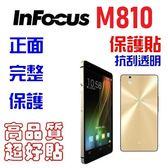 富可視 Infocus M810 螢幕保護貼 抗刮 保護貼 透明 免包膜了【采昇通訊】
