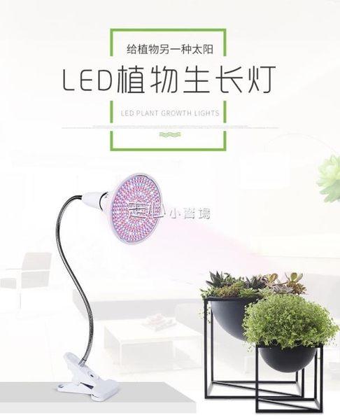 植物生長燈E27螺口LED植物生長燈室內花卉多肉紅藍植物照臉補光燈帶夾子燈座  走心小賣場