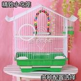 鳥籠 虎皮牡丹鸚鵡鳥籠文鳥籠子小型鳥籠屋型鳥籠寵物鳥用品 多色小屋YXS