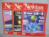 【書寶二手書T9/雜誌期刊_PNQ】牛頓_192~194期間_共3本合售_腦所訴說的心的一生等
