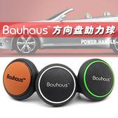 汽車方向盤助力球軸承式韓國輔助轉向器省力可折疊通用迷你型【全館滿一元八五折】