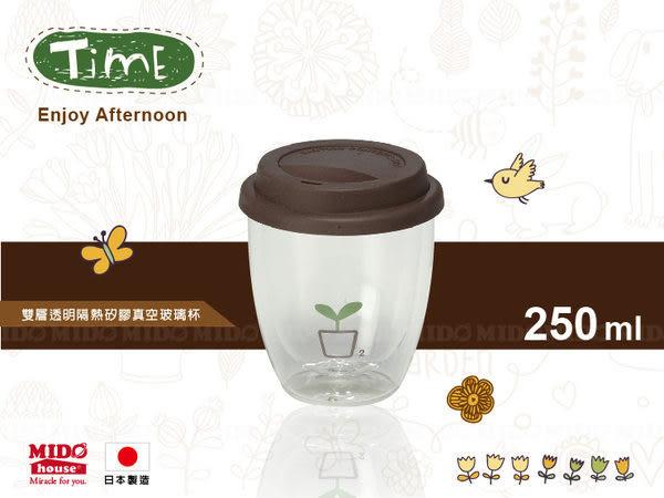 Afternoon tea 下午茶時間 矽膠杯蓋隔熱雙層附蓋玻璃杯250ml (灰、咖啡2色)《Mstore》