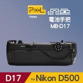 【Pixel 品色】D500 現貨 電池手把 Vertax D17 同 Nikon MB-D17 屮W2 垂直手把