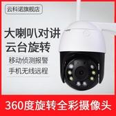 高清夜視4G無線攝像頭無需wifi 家用室外防水監控器360度無死角 麻吉好貨