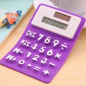 ♚MY COLOR♚太陽能軟鍵盤計算機 八位 硅膠 磁鐵 吸附 便攜 學生 會計 上班族 文具【Q293】