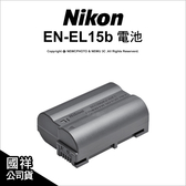 Nikon 原廠配件 EN-EL15b 電池 原廠鋰電池 適用 Z6 Z7 D750 D810 公司貨★可刷卡★薪創數位