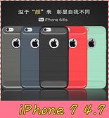 【萌萌噠】iPhone 7  (4.7吋)  類金屬碳纖維拉絲紋保護殼 軟硬組合款 全包 矽膠軟殼 手機殼 外殼