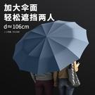全自動折疊雨傘男女商務晴雨兩用超大簡約遮陽防曬防紫外線太陽傘