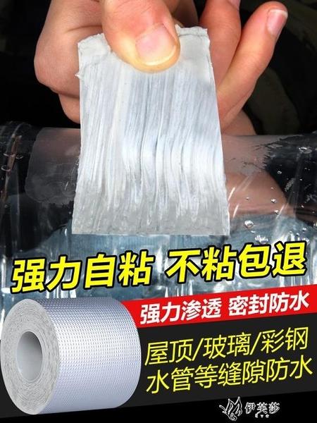 防水補漏膠帶貼紙屋頂樓頂裂縫強力自粘鋁箔膠帶耐高溫捲 【快速出貨】