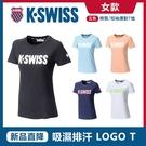K-SWISS Contrast Logo Tee棉質吸排T恤-女-共五款