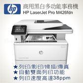 HP LaserJet Pro M426fdn 黑白雷射傳真事務機