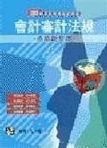 二手書博民逛書店《勞保局特考--會計審計法規》 R2Y ISBN:9789578
