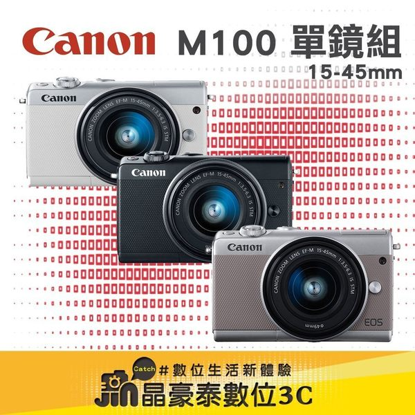 ✦1111 購物狂歡節✦ Canon EOS M100 +15-45mm 單鏡組 晶豪泰3C 專業攝影 公司貨 送大全配
