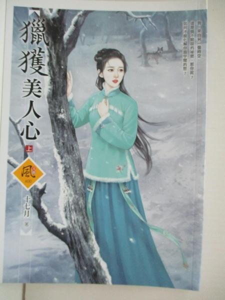 【書寶二手書T5/言情小說_BCN】獵獲美人心 (上)_十七月