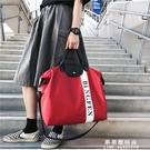 韓版短途旅行包女手提輕便大容量出差衣服行李包袋男游泳健身房包【果果新品】
