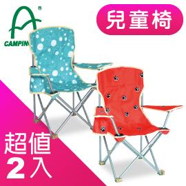 【 CAMPING ACE 野樂《二入組》 小叮噹 兒童安全椅】ARC-882/折疊椅/露營椅/兒童椅★滿額送