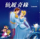 新動國際【仙履奇緣 Cinderella...