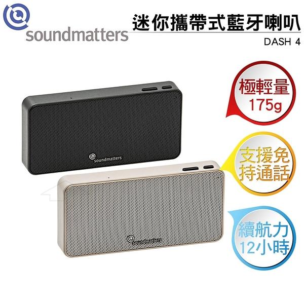 soundmatters foxL DASH 4 迷你攜帶式藍牙喇叭 亞麻白
