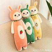 水果兔子毛絨玩具萌可愛抱枕陪你睡覺公仔娃娃玩偶生日禮物送女友 全館新品85折 YTL