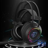 耳機頭戴式遊戲7.1聲道耳麥有線臺式帶話筒【英賽德3C數碼館】