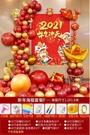 裝飾氣球 2021牛年新年裝飾品聯歡會舞臺場景布置公司年會春節氣球背景墻【快速出貨八折下殺】