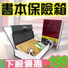 【守護者保險箱】保險箱 仿真書本保險箱(小號 / 鑰匙款)小型保險箱 存錢筒 儲蓄罐 四色可選