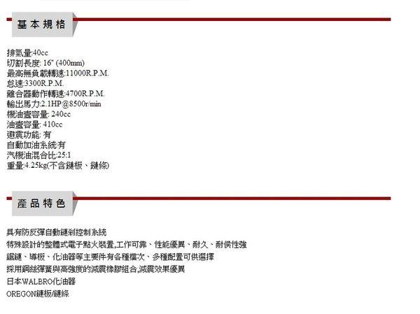 """【台北益昌】達龍 型鋼力 SHIN KOMI TSK40016Z 16"""" 40cc 引擎鏈鋸 引擎式鏈鋸機 電鋸 非 bosch makita"""