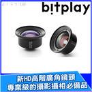 加購商品享 95折 - Bitplay Snap 鏡頭 新款 HD高畫質廣角鏡頭