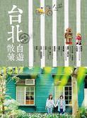 (二手書)台北自遊散策