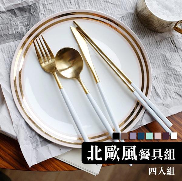 【G1708】北歐風設計→時尚四件餐具組 不銹鋼餐具組 金屬質感 湯匙 筷子 刀叉 中西式餐具