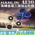 【晉吉國際】HANLIN-AI3O高轉金屬三圓指尖陀螺