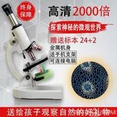 顯微器中小學生顯微鏡高清光學2000倍科學兒童實驗專業生物便攜套裝禮物  LX HOME 新品