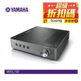 【超級折扣碼:3csong+24期0利率】日本 YAMAHA WXC-50 無線串流擴大機 公司貨