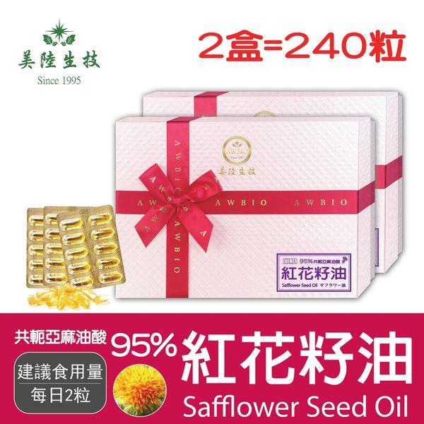 【美陸生技】95%CLA紅花籽油共軛亞麻油酸【120粒/盒(禮盒),2盒下標處】AWBIO