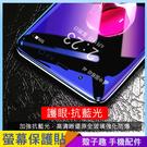 抗藍光螢幕貼 iPhone XS Max XR i7 i8 i6 i6s plus 玻璃貼 鋼化膜 紫光護眼 保護視力 高清晰滿版 保護貼