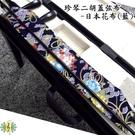 蓋弦布 [網音樂城] 二胡 琴布 日本花...