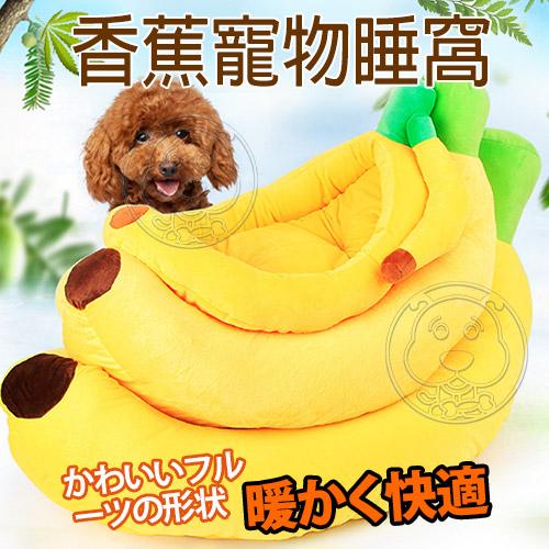 【培菓幸福寵物專營店】DYY》可拆洗水果系列香蕉寵物睡窩-大(82*50*15cm)