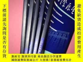 二手書博民逛書店國際展望罕見2018年第1 3 4 5 6期Y355461
