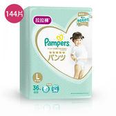 幫寶適一級幫拉拉褲L號144片(箱)【愛買】