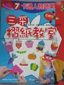 【書寶二手書T6/美工_ZFA】卡通人物蔬果7_三采文化