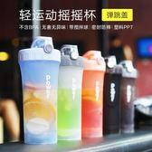 搖搖杯健身運動水杯搖杯塑料水壺帶刻度攪拌便攜【3C玩家】