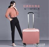 小型旅行箱小清新男學生20寸拉桿箱韓版女生行李箱18寸卡通登機箱 東京衣秀 YYP