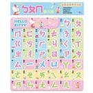 【世一】Hello Kitty嵌入拼圖6 (Hello Kittyㄅㄆㄇ嵌入板)→圖卡 幼兒圖卡 1歲