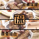 煲好湯 滋補強健組合煲(排骨 4入)