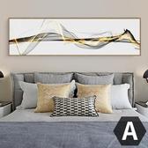 現代簡約風格客廳裝飾畫抽象臥室房間牆面床頭掛畫北歐壁畫【快速出貨八五折】
