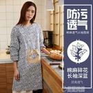 韓版長袖棉麻圍裙日系廚房做飯圍裙防油防污成人工作服罩衣 草莓妞妞