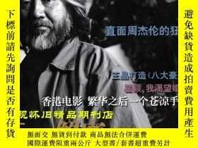 二手書博民逛書店大眾電視罕見2005年5月上 劉亦菲許晴Y117715 出版2005