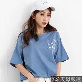 【天母嚴選】LOVE笑臉圖印寬鬆棉質T恤上衣(共四色)